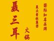火锅加盟品牌排行榜-聂三耳鹅肠火锅