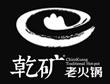 火锅加盟店哪个牌子好-乾矿老火锅