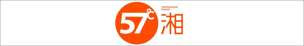 五十七度湘加盟