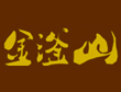 金滏山加盟