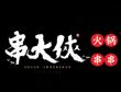餐饮加盟品牌排行榜-袁记串串香