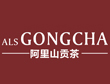 台湾贡茶十大加盟品牌-阿里山贡茶