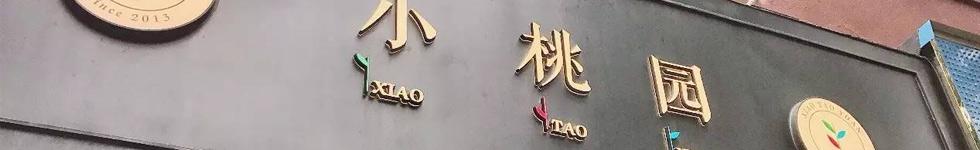 上海小桃园早餐加盟