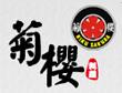 菊樱料理加盟