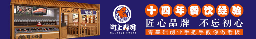 池田寿司盟