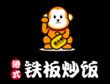 炒饭加盟连锁10大品牌-梁小猴铁板炒饭