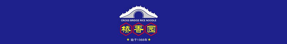 桥香园过桥米线加盟