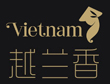 越兰香东南亚料理加盟
