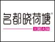 抖音网红加盟店排行榜-名都晓荷塘火锅