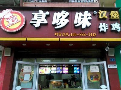 享哆味汉堡炸鸡加盟 一家特色汉堡店