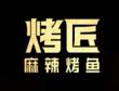 中国烤鱼十大加盟品牌-烤匠烤鱼