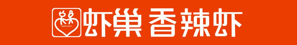 虾巢香辣虾加盟