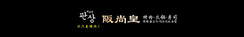 阪尚皇自助餐厅加盟