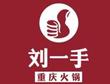 重庆火锅排名前十强加盟-刘一手火锅