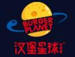西式快餐加盟十大品牌-汉堡星球