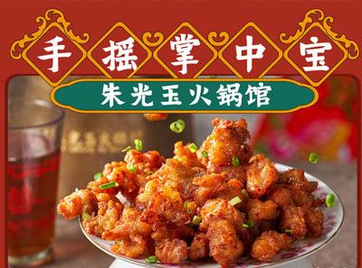 朱光玉火锅馆
