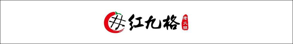 红九格老火锅加盟
