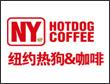 纽约热狗咖啡加盟