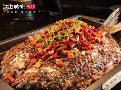 江边城外烤全鱼