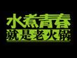重庆十大火锅排名介绍-水煮青春老火锅