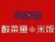 鱼主题快餐加盟品牌-韩梅梅酸菜鱼
