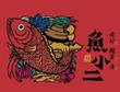 鱼小二酸菜鱼加盟