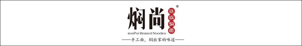 焖尚铁锅焖面加盟