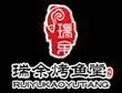 中国烤鱼十大加盟品牌-瑞余烤鱼堂烤鱼