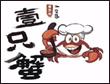 老北京炸酱面大王