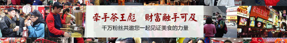香港茶王彪加盟