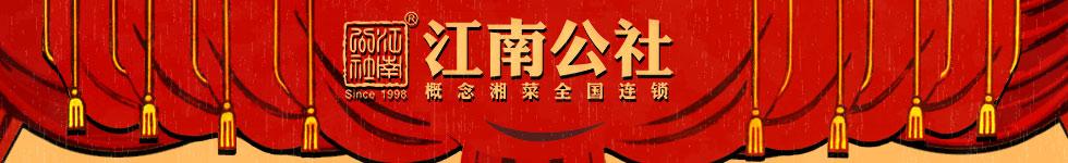 江南公社加盟