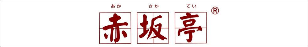 赤坂亭加盟连锁