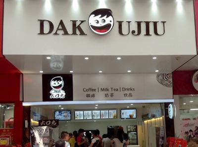 台湾大口九奶茶加盟