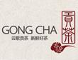 台湾贡茶十大加盟品牌-云歌贡茶