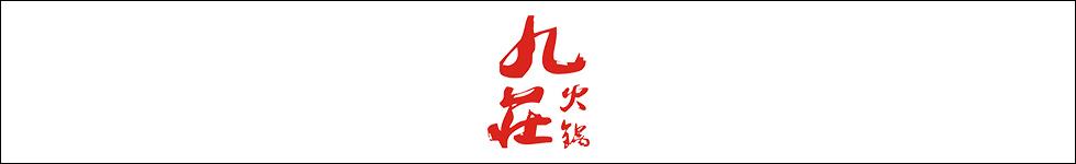 彤顺德海鲜火锅加盟