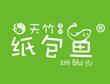 天竹渔村纸包鱼