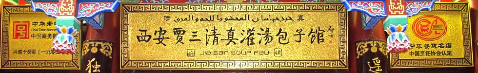 贾三灌汤包加盟