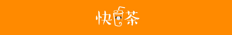 快茶手作茶加盟