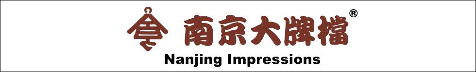 南京大牌档加盟