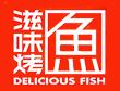 滋味烤鱼加盟