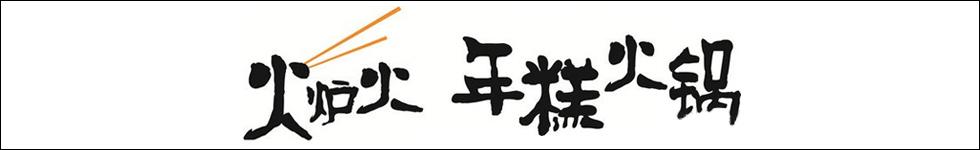 火炉火年糕火锅加盟