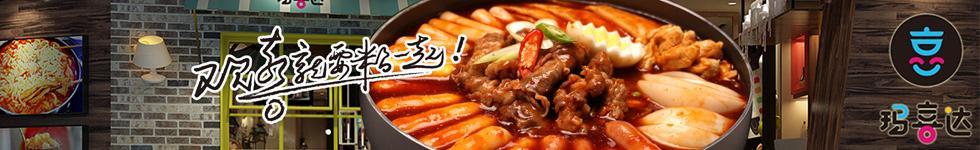 玛喜达年糕火锅加盟