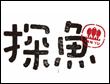 中国烤鱼十大加盟品牌-探鱼
