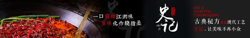史记记忆火锅加盟