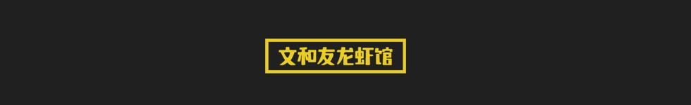 文和友老长沙龙虾馆加盟