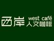 西岸人文咖啡加盟