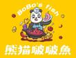 鱼主题快餐加盟品牌-熊猫啵啵鱼