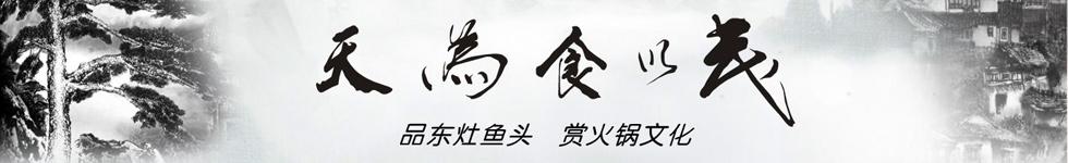 东灶鱼头火锅加盟