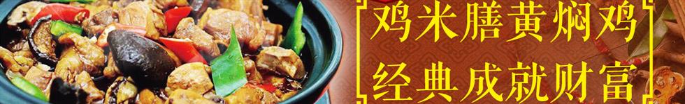 鸡米膳黄焖鸡加盟