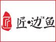 中国烤鱼十大加盟品牌-匠边鱼秘制烤鱼